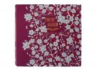 5206 Альбом с пластиковыми кармашками на 200 фото 10х15